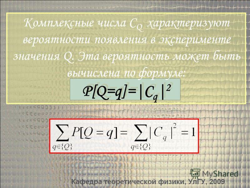 Комплексные числа C Q характеризуют вероятности появления в эксперименте значения Q. Эта вероятность может быть вычислена по формуле: P[Q=q]=|C q | 2 Комплексные числа C Q характеризуют вероятности появления в эксперименте значения Q. Эта вероятность