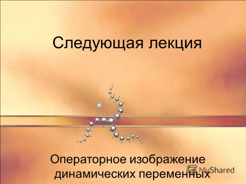 Следующая лекция Операторное изображение динамических переменных