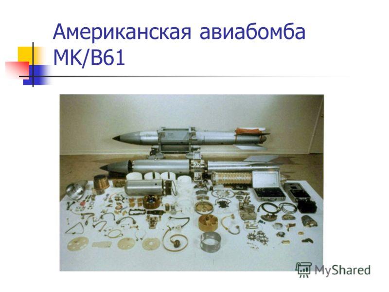Американская авиабомба MK/B61