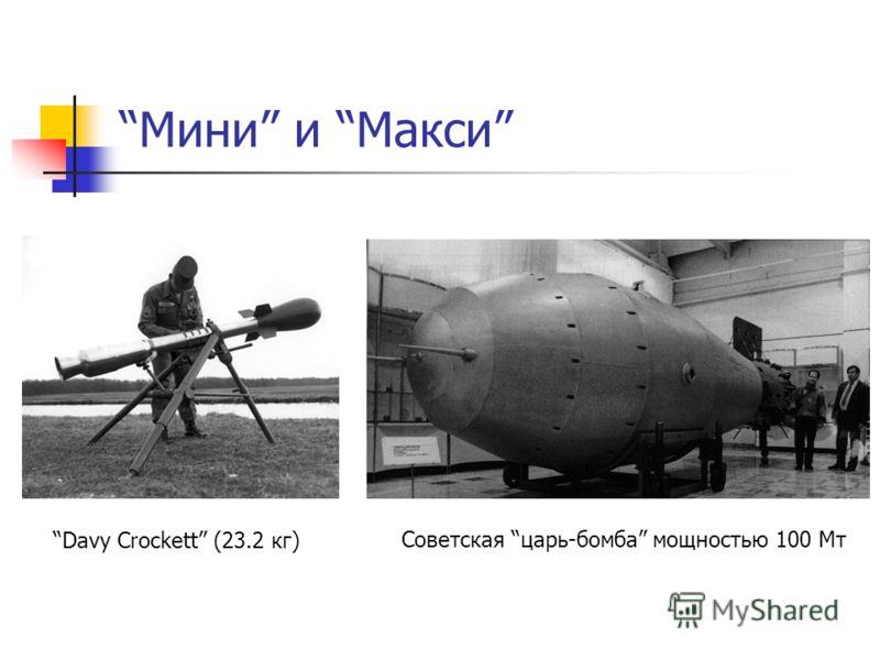 Мини и Макси Davy Crockett (23.2 кг) Советская царь-бомба мощностью 100 Мт