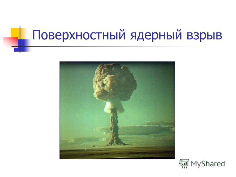 Поверхностный ядерный взрыв