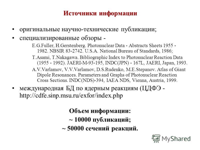 Источники информации оригинальные научно-технические публикации; специализированные обзоры - E.G.Fuller, H.Gerstenberg. Photonuclear Data - Abstracts Sheets 1955 - 1982. NBSIR 83-2742. U.S.A. National Bureau of Standards, 1986; T.Asami, T.Nakagawa. B