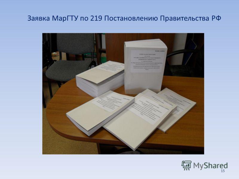 Заявка МарГТУ по 219 Постановлению Правительства РФ 15