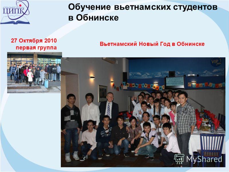 Обучение вьетнамских студентов в Обнинске 27 Октября 2010 первая группа Вьетнамский Новый Год в Обнинске