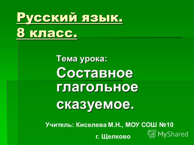 Открытый урок по русскому языку 8 класс сказуемое