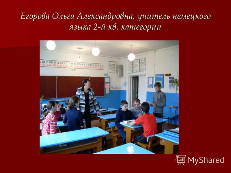Егорова Ольга Александровна, учитель немецкого языка 2-й кв. категории