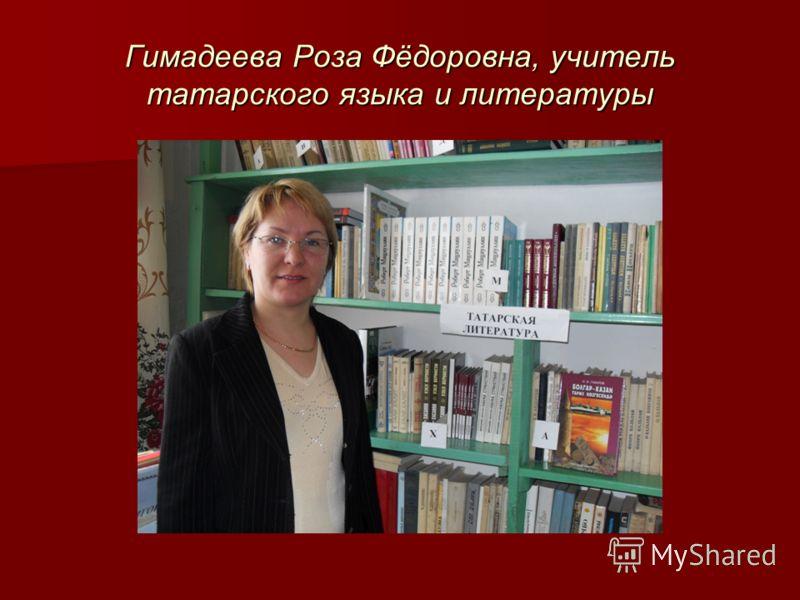 Гимадеева Роза Фёдоровна, учитель татарского языка и литературы