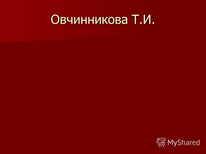 Овчинникова Т.И.