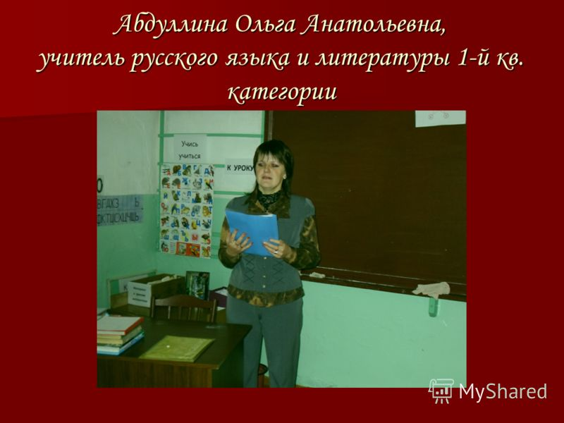 Абдуллина Ольга Анатольевна, учитель русского языка и литературы 1-й кв. категории