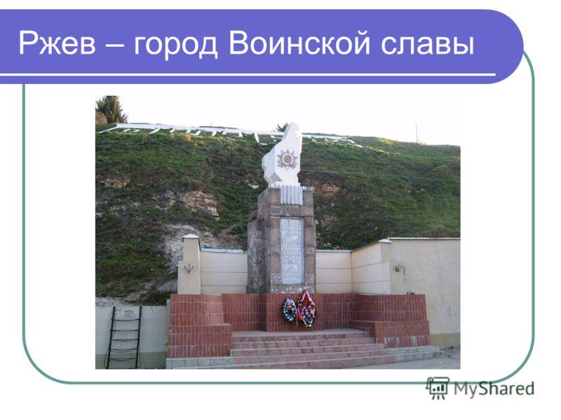 Ржев – город Воинской славы