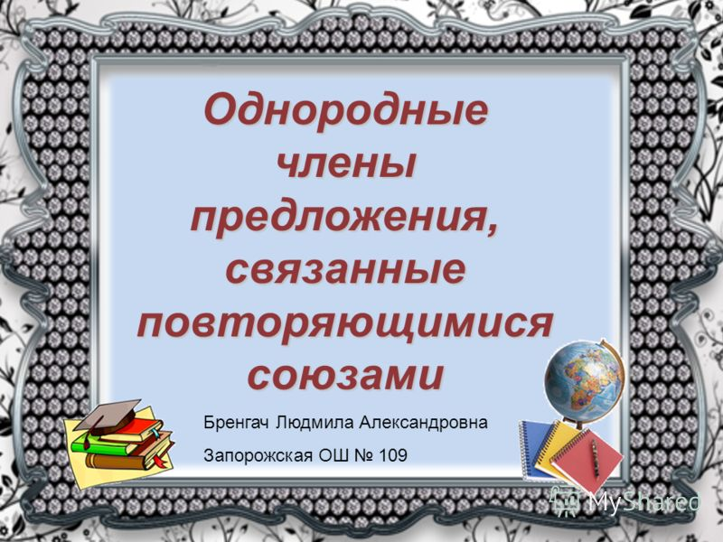 Однородные члены предложения, связанные повторяющимися союзами Бренгач Людмила Александровна Запорожская ОШ 109