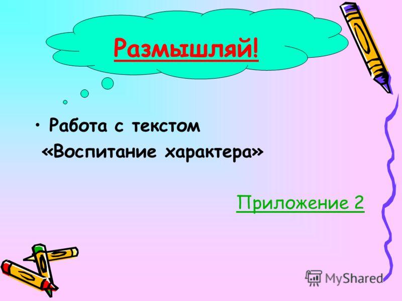 Работа с текстом «Воспитание характера» Приложение 2 Размышляй!
