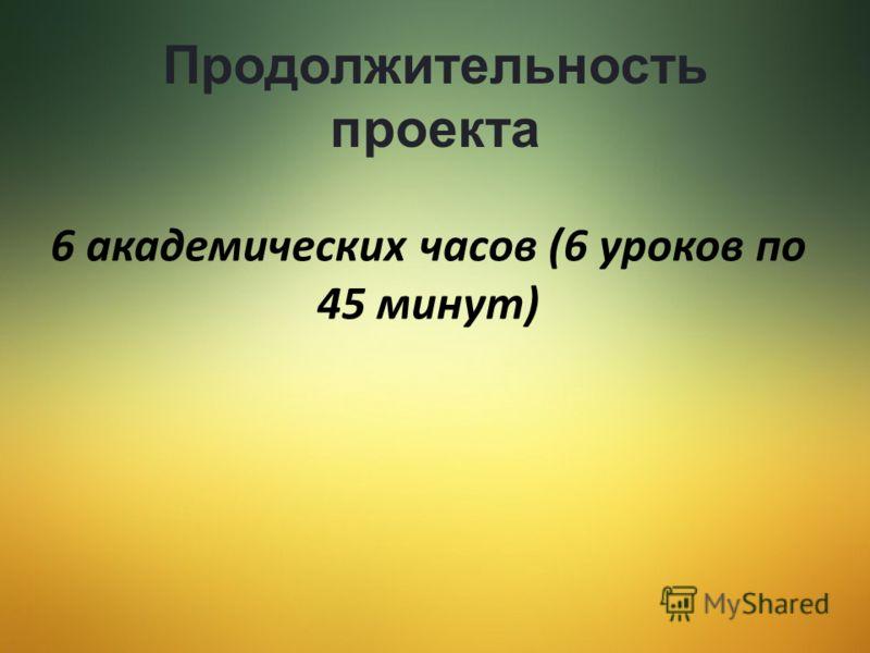 Продолжительность проекта 6 академических часов (6 уроков по 45 минут)