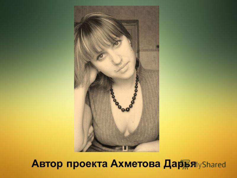 Автор проекта Ахметова Дарья