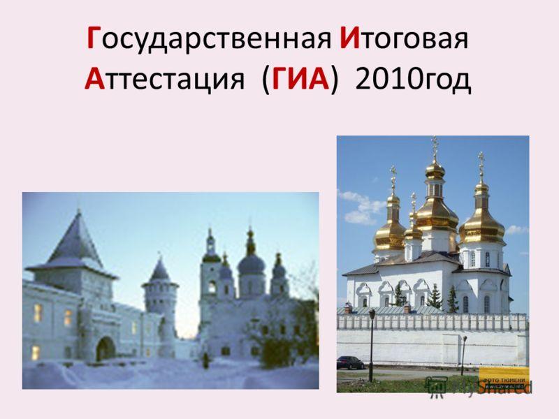 Государственная Итоговая Аттестация (ГИА) 2010год
