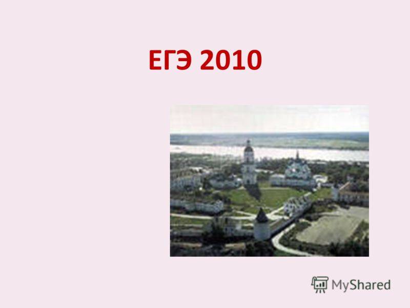 ЕГЭ 2010
