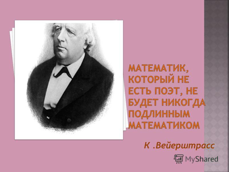 К.Вейерштрасс