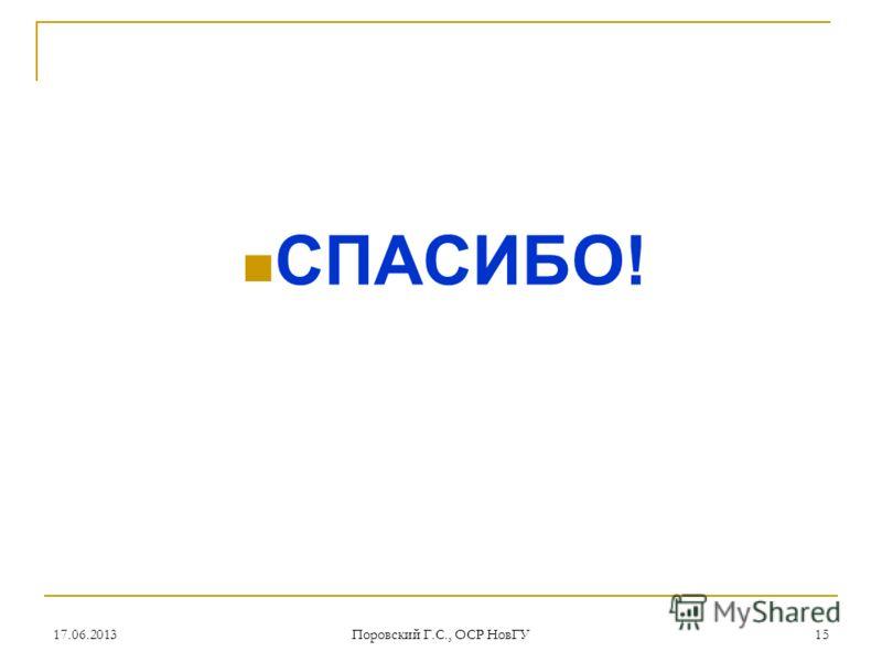 17.06.2013 Поровский Г.С., ОСР НовГУ 15 СПАСИБО!