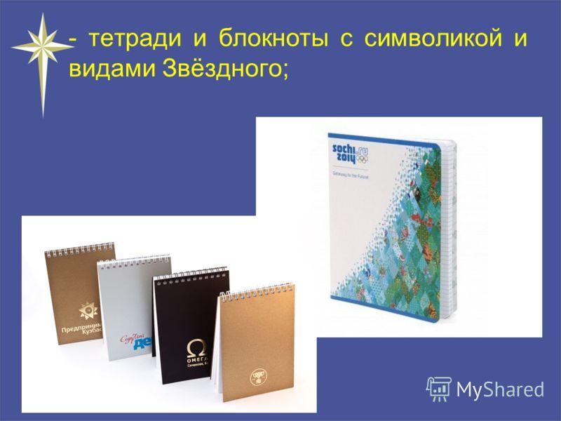 - тетради и блокноты с символикой и видами Звёздного;