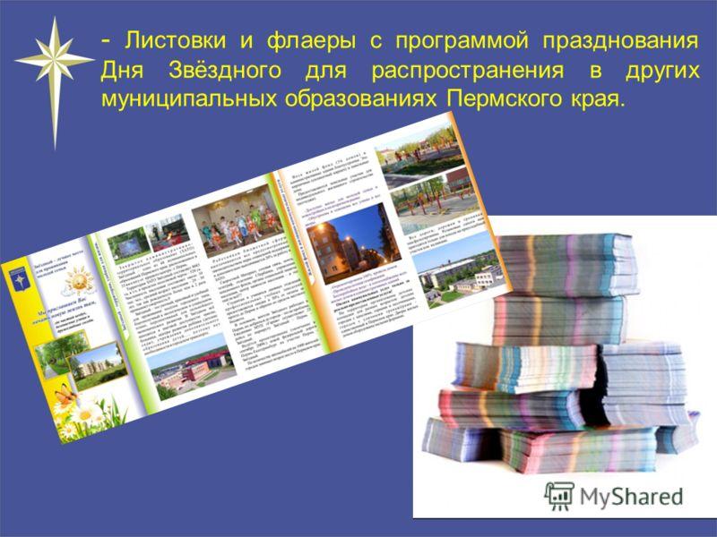 - Листовки и флаеры с программой празднования Дня Звёздного для распространения в других муниципальных образованиях Пермского края.