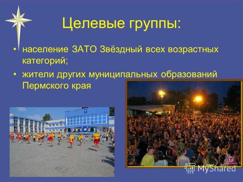 Целевые группы: население ЗАТО Звёздный всех возрастных категорий; жители других муниципальных образований Пермского края
