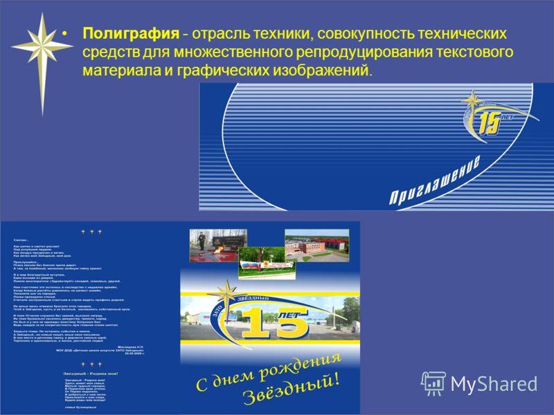 Полиграфия - отрасль техники, совокупность технических средств для множественного репродуцирования текстового материала и графических изображений.