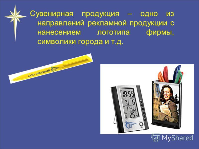 Сувенирная продукция – одно из направлений рекламной продукции с нанесением логотипа фирмы, символики города и т.д.