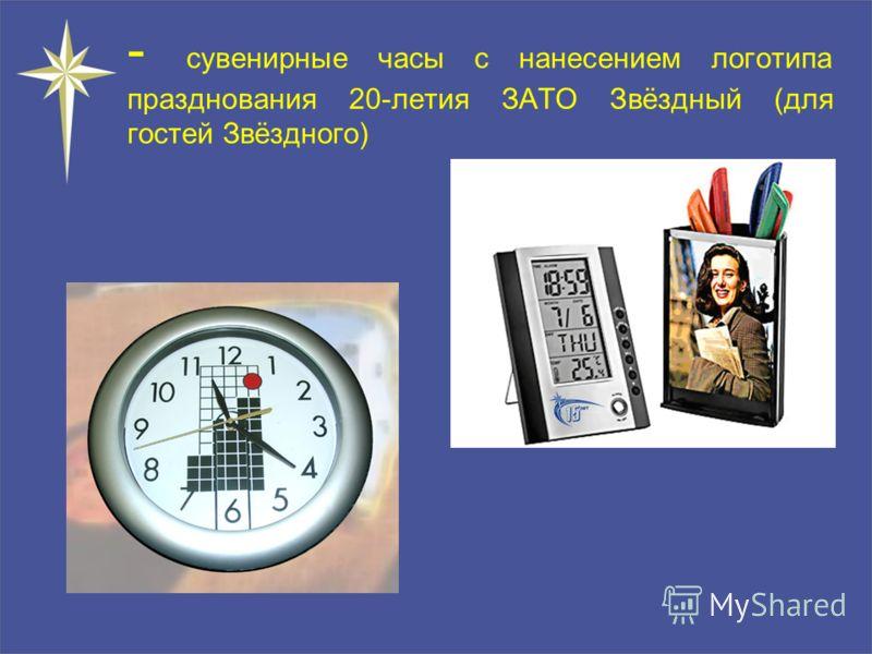 - сувенирные часы с нанесением логотипа празднования 20-летия ЗАТО Звёздный (для гостей Звёздного)