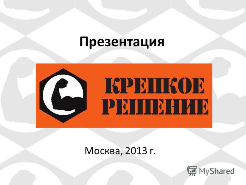 Презентация Москва, 2013 г.