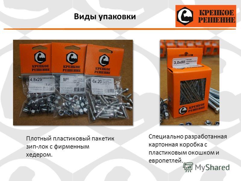Плотный пластиковый пакетик зип-лок с фирменным хедером. Виды упаковки Специально разработанная картонная коробка с пластиковым окошком и европетлей.