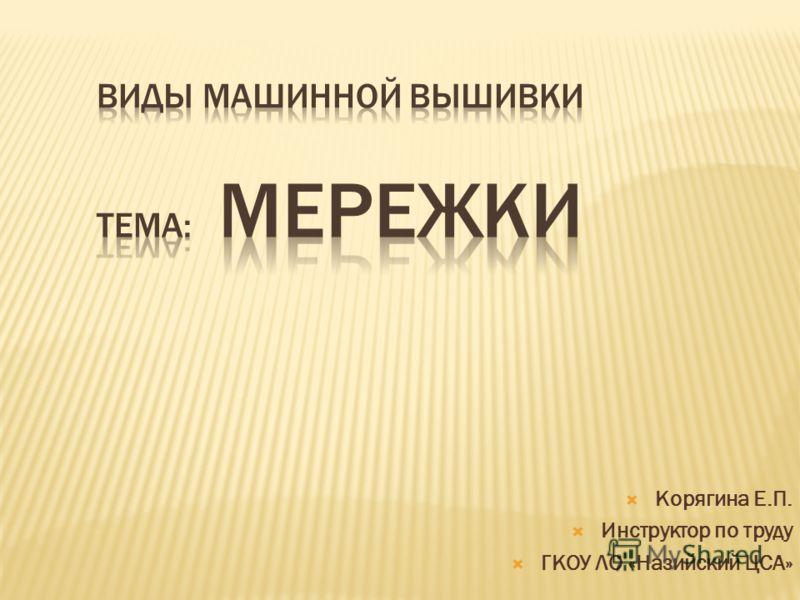 Корягина Е.П. Инструктор по труду ГКОУ ЛО «Назийский ЦСА»