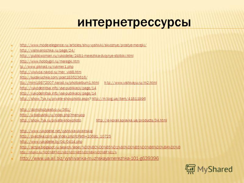 http://www.mode-elegance.ru/articles/shvy-vyshivki/skvoznye/prostye-merejki/ http://vishivanochka.ru/page/24/ http://publicwoman.ru/rukodelie/2481-merezhka-dvoynye-stolbiki.html http://www.hobbygirl.ru/meregki.htm tp://www.piknad.ru/rukmer1.php http:
