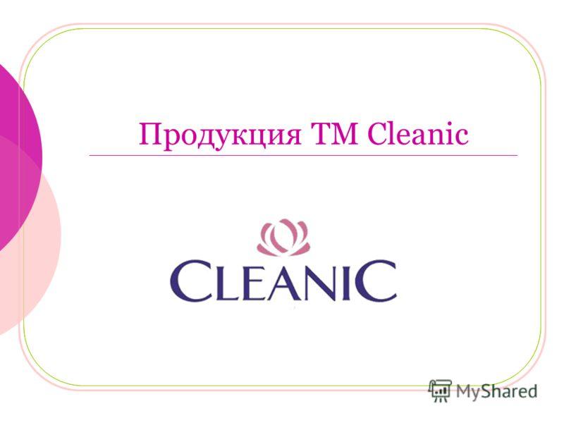 Продукция ТМ Cleanic