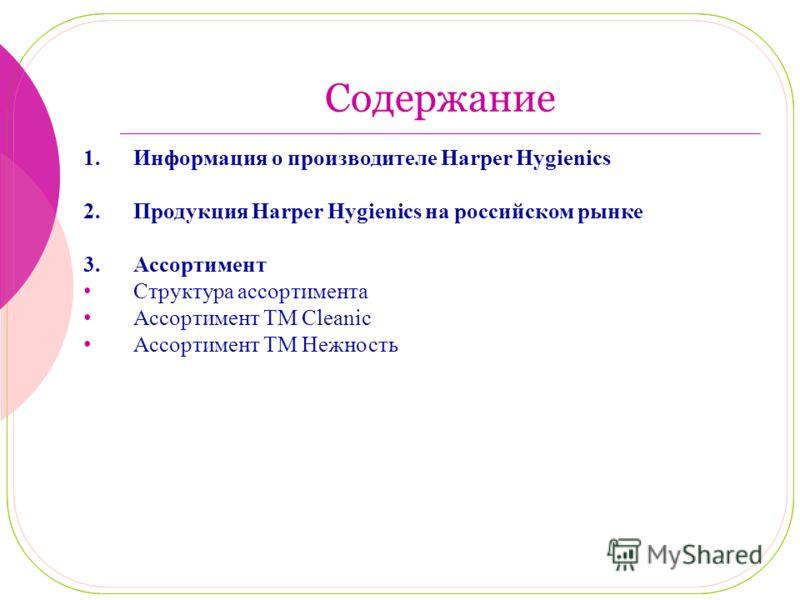 Содержание 1.Информация о производителе Harper Hygienics 2.Продукция Harper Hygienics на российском рынке 3.Ассортимент Структура ассортимента Ассортимент ТМ Cleanic Ассортимент ТМ Нежность