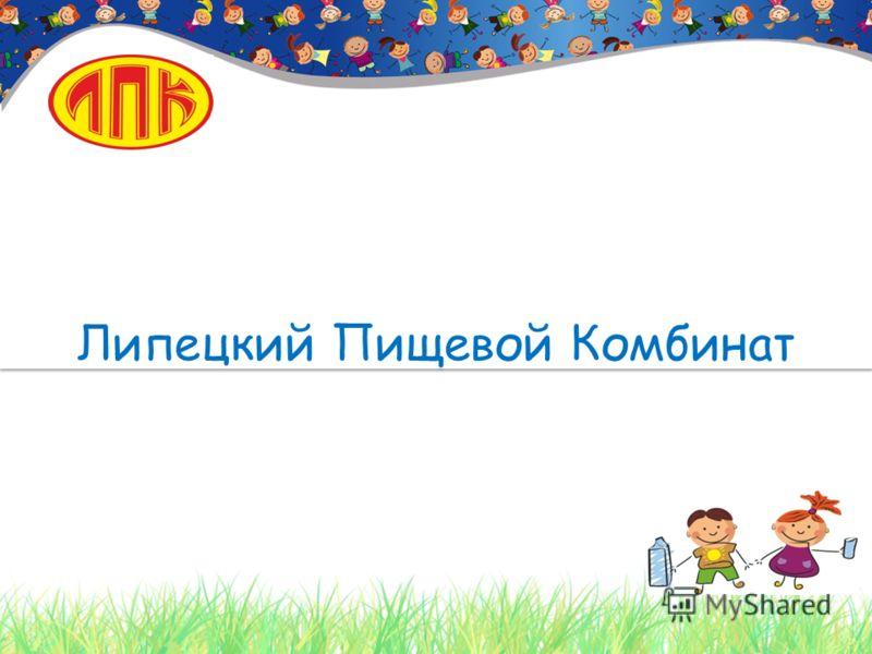 Липецкий Пищевой Комбинат