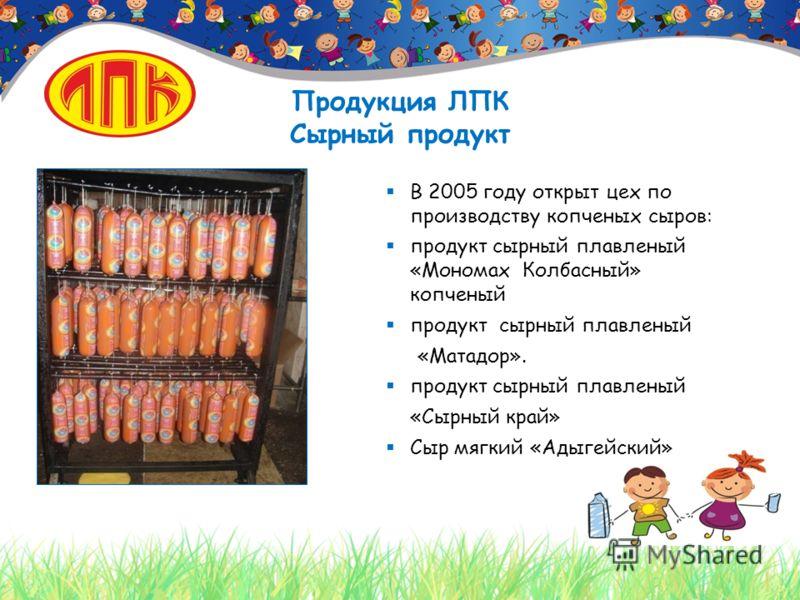 Продукция ЛПК Сырный продукт В 2005 году открыт цех по производству копченых сыров: продукт сырный плавленый «Мономах Колбасный» копченый продукт сырный плавленый «Матадор». продукт сырный плавленый «Сырный край» Сыр мягкий «Адыгейский»