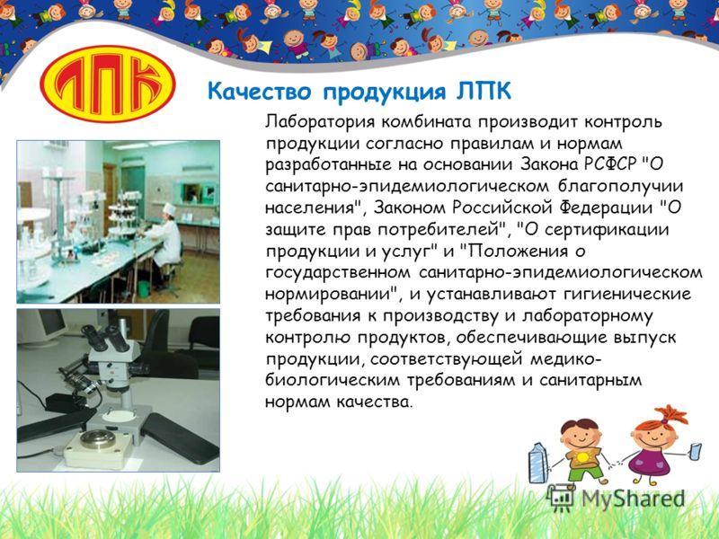 Качество продукция ЛПК Лаборатория комбината производит контроль продукции согласно правилам и нормам разработанные на основании Закона РСФСР