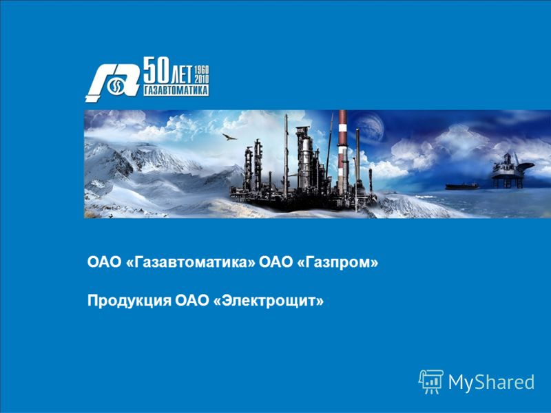 ОАО «Газавтоматика» ОАО «Газпром» Продукция ОАО «Электрощит»