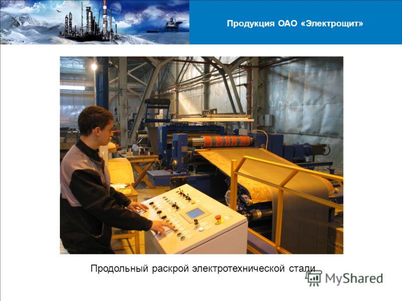 Продольный раскрой электротехнической стали Продукция ОАО «Электрощит»