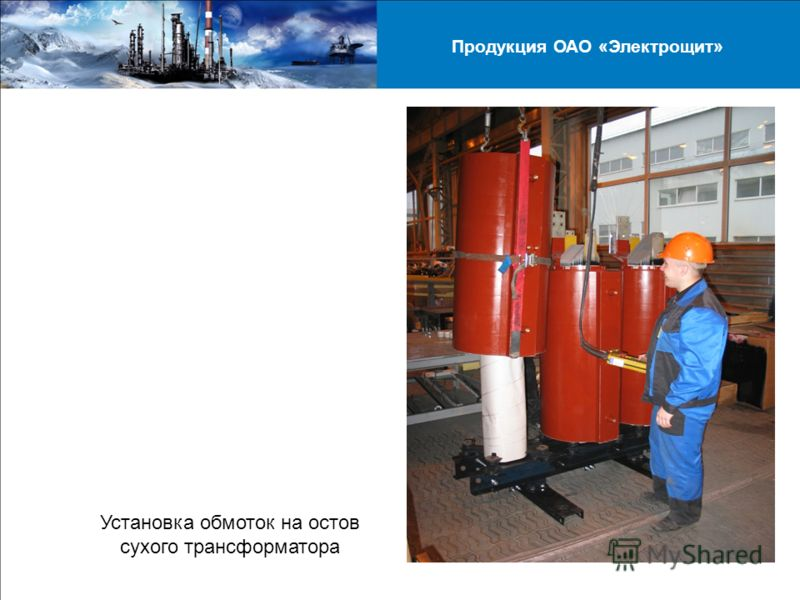 Установка обмоток на остов сухого трансформатора Продукция ОАО «Электрощит»