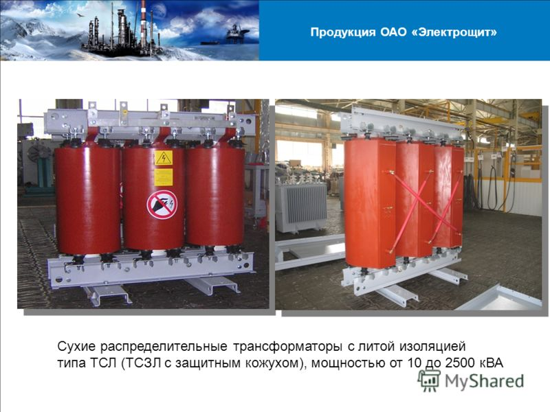 Сухие распределительные трансформаторы с литой изоляцией типа ТСЛ (ТСЗЛ с защитным кожухом), мощностью от 10 до 2500 кВА
