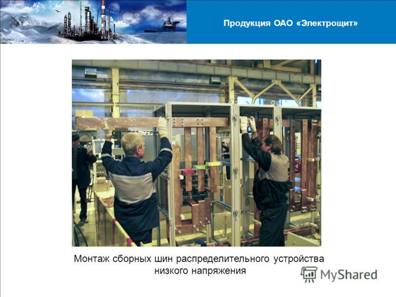 Монтаж сборных шин распределительного устройства низкого напряжения Продукция ОАО «Электрощит»