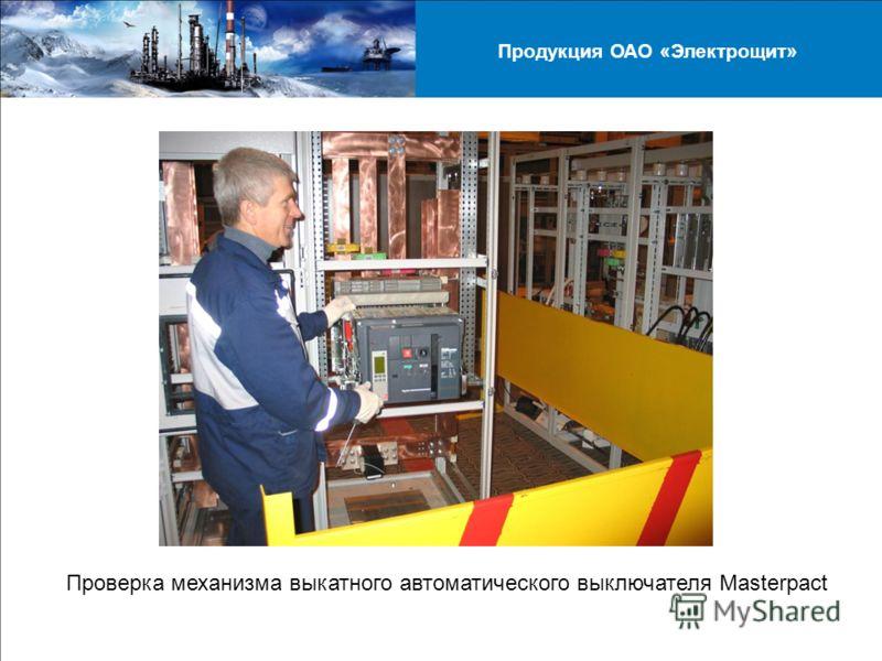 Проверка механизма выкатного автоматического выключателя Masterpact Продукция ОАО «Электрощит»