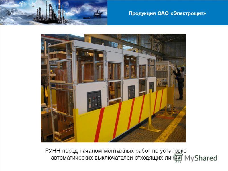 РУНН перед началом монтажных работ по установке автоматических выключателей отходящих линий Продукция ОАО «Электрощит»