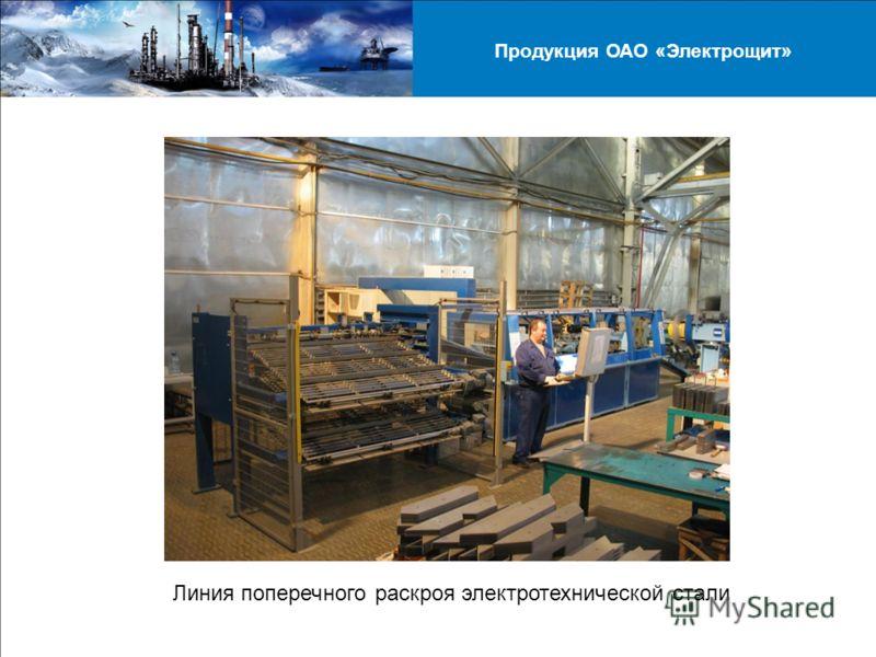 Линия поперечного раскроя электротехнической стали Продукция ОАО «Электрощит»