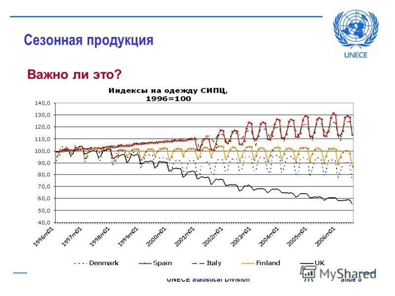 UNECE Statistical Division Slide 5 Сезонная продукция Важно ли это?