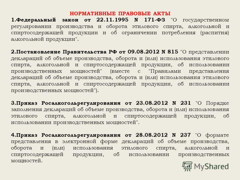 России насчитывается фз 171 об обороте алкогольной продукции условия получения сразу Волгоградом