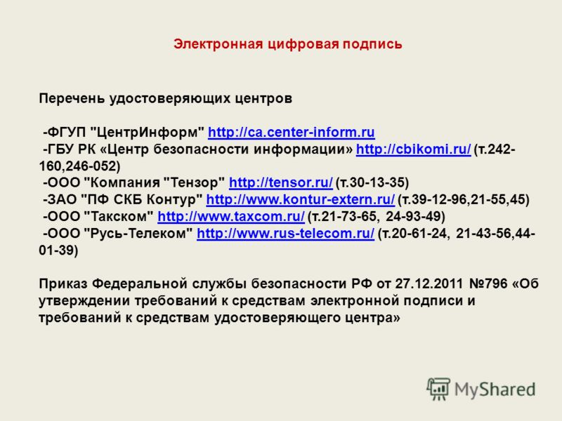 Электронная цифровая подпись Перечень удостоверяющих центров -ФГУП