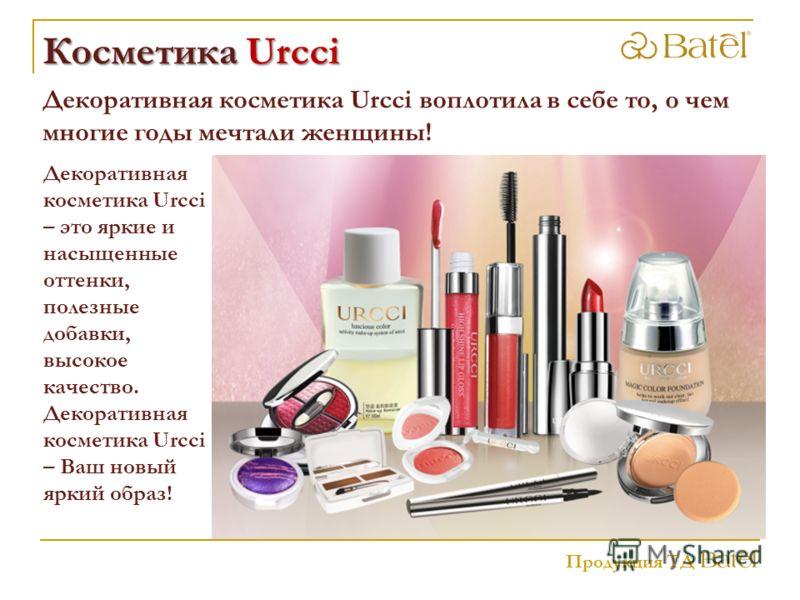 Продукция ТД Декоративная косметика Urcci воплотила в себе то, о чем многие годы мечтали женщины! Декоративная косметика Urcci – это яркие и насыщенные оттенки, полезные добавки, высокое качество. Декоративная косметика Urcci – Ваш новый яркий образ!