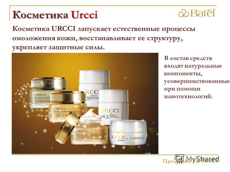 Продукция ТД Косметика Urcci Косметика URCCI запускает естественные процессы омоложения кожи, восстанавливает ее структуру, укрепляет защитные силы. В состав средств входят натуральные компоненты, усовершенствованные при помощи нанотехнологий.